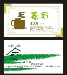 茶名片 茶文化名片 茶图片