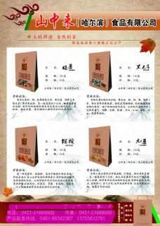 山中来(哈尔滨)食品有限公司宣传单