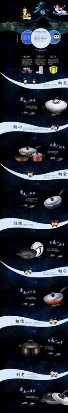 七夕情人节淘宝天猫 有代码