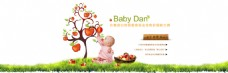 Babydan,海报