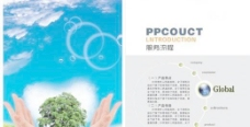 产品服务流程画册 下载