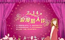 2 14情人节PSD分层模板 舞台帷幕 花卉 时尚美女插图 情人节图片素材 下载