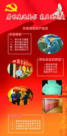 红色党建政府展板图片