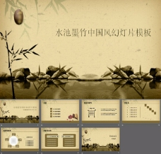 竹子池塘背景中国风PPT模板