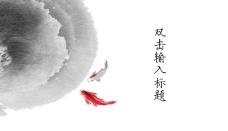 金鱼水墨中国风ppt模板