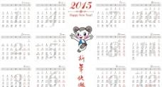 2015羊年日历图片