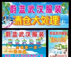 夏季促销服装海报图片
