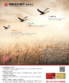 华融湘江银行业务形象图片