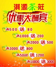 淇源茶庄海报图片