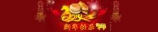 春节红色淘宝全屏海报绿豆饼
