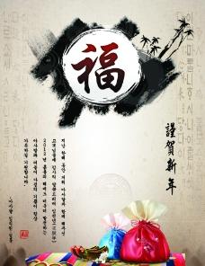 新年福韩国背景图片