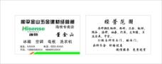 海信专卖店五金建材名片