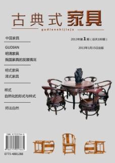 古典式家具