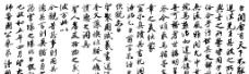 蔡京跋鹡鸰颂图片