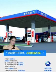 中化石油-品牌形象海图片