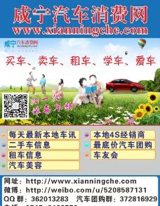 汽车网网站宣传海报图片