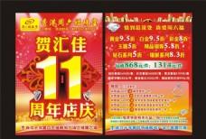 周六福珠宝宣传单