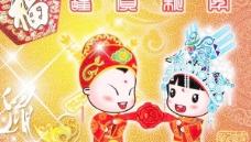 新年喜庆 鼠年 童男童女 psd素材 下载