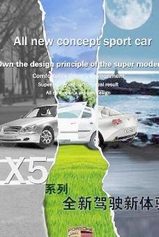 汽车海报设计 PSD分层源文件 下载