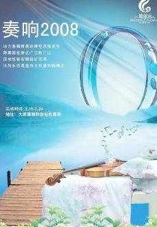 家纺广告形象写真 小提琴 茉莉花 家纺广告设计 木桥psd分层 下载