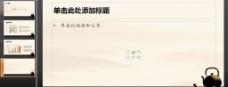 中国风绵绵水墨山川茶壶ppt模板