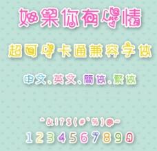 悦黑-中文可爱字体
