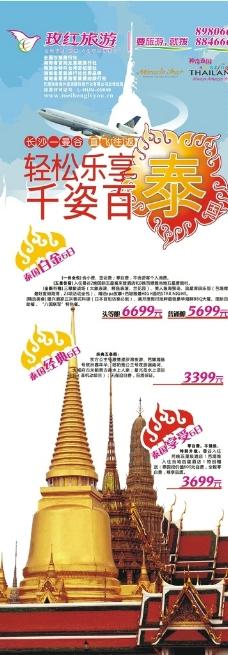 泰国旅游广告图片