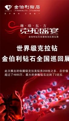 金伯利克拉盛宴活动广告图片