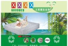 床垫海报图片