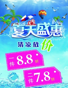 夏日海报图片