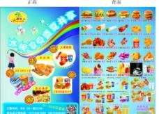 汉堡快餐宣传单图片