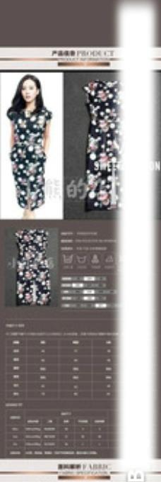 欧式裙子详情页图片
