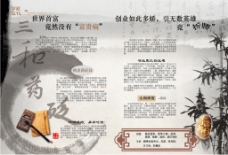中医养生杂志画册