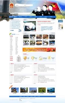 警务保障室网页模板