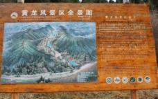 景区地图图片