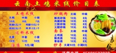 云南土鸡米线价目表图片