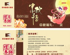 丰华国际酒店月饼票