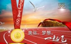 奥运 金牌  跑道图片