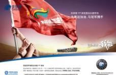 红旗飞扬握拳商业海报图片