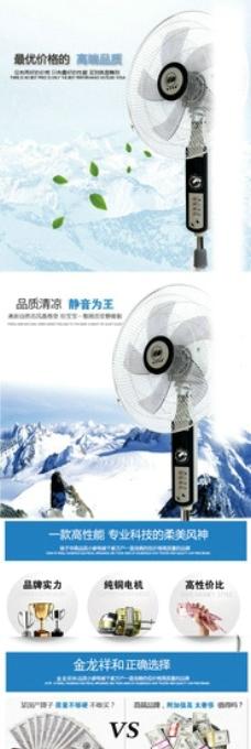 淘宝电风扇细节详情页图片