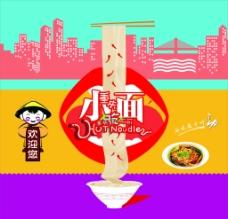 重庆小面广告设计图片