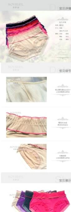 女士内裤详情页图片