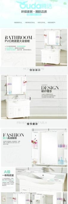 淘宝浴室柜详情页美图描述模板
