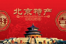 北京特产海报