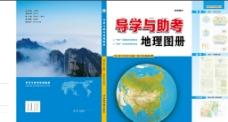地理图册封面设计