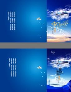 中秋节蓝色商务风格