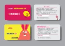 儿童接送卡设计