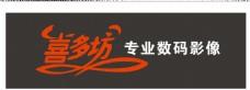 喜多坊招牌logo