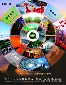 旅游宣传排版 图排版 图片