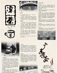 广东凉茶图片